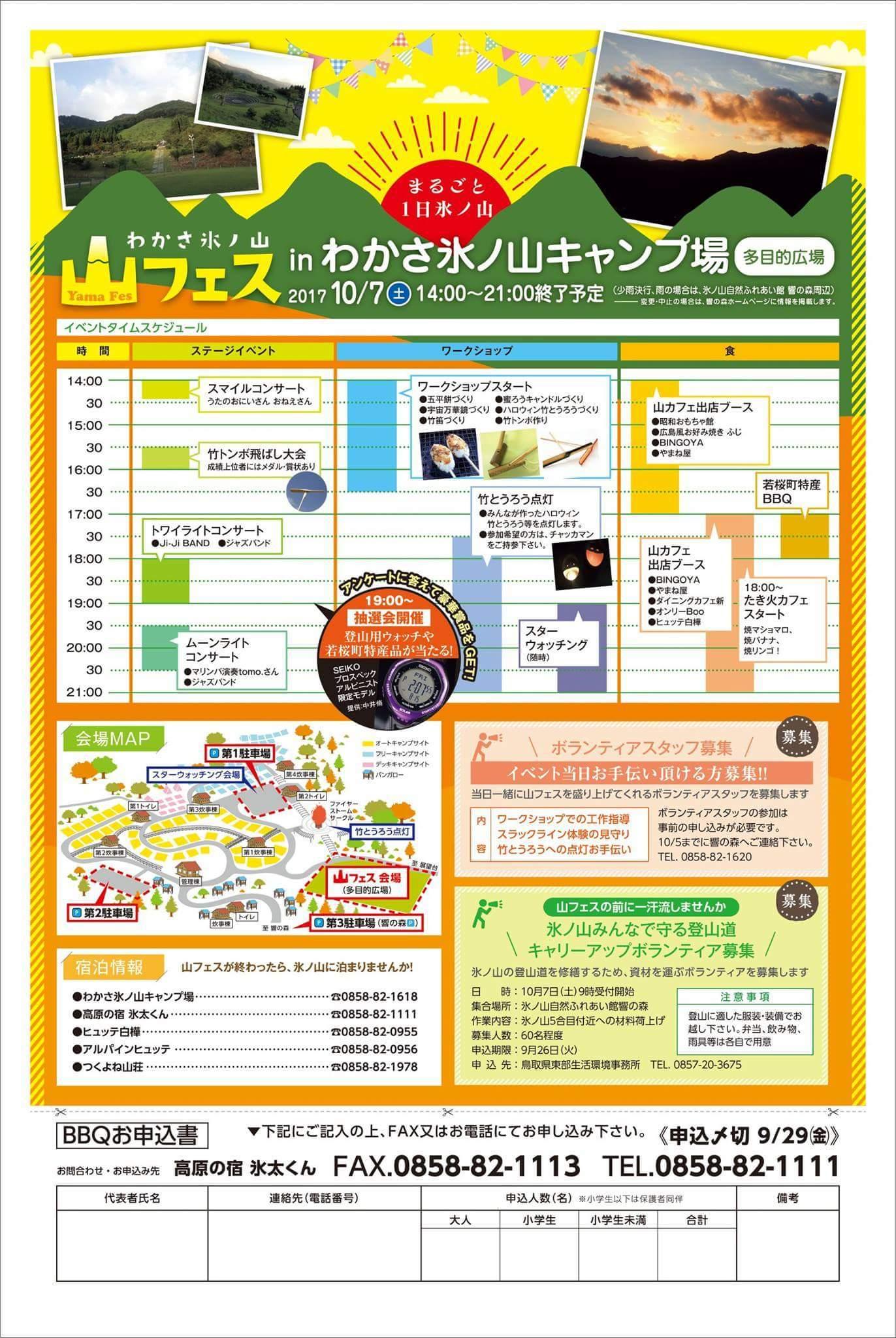 【山フェス】イベント情報!_f0101226_07163209.jpg