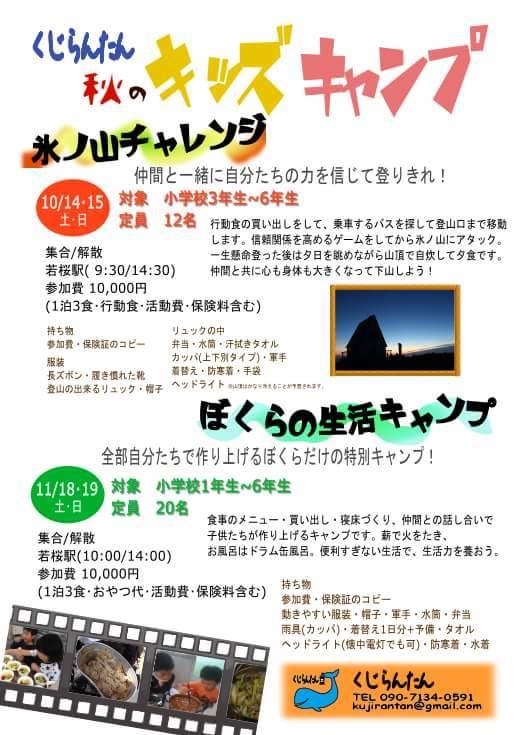 【くじらんたん】秋のキャンプ開催のお知らせデス!_f0101226_21205074.jpg