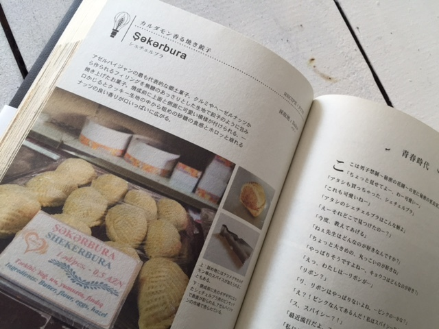 アートフェスティバル情報♪  林周作シェフの世界のお菓子♪_d0108933_15505093.jpg
