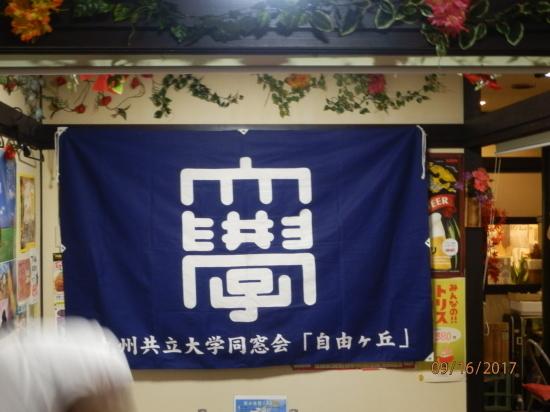 長崎支部総会・懇親会 H29.9.16(土)於.佐世保_f0184133_09461337.jpg