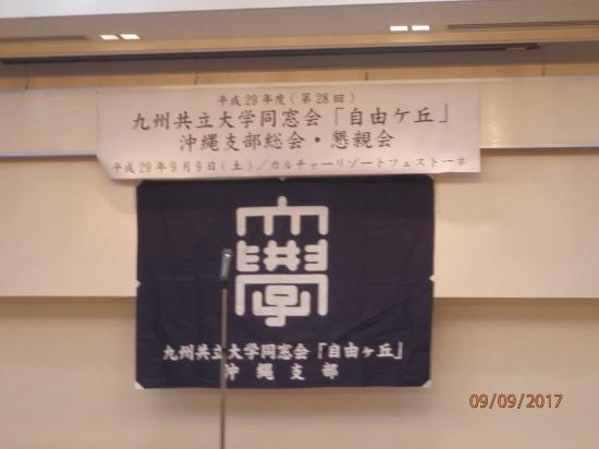 沖縄支部総会・懇親会平H29.9.9(土)於.宜野湾_f0184133_10064165.jpg