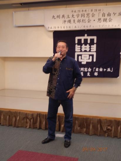 沖縄支部総会・懇親会平H29.9.9(土)於.宜野湾_f0184133_10080477.jpg