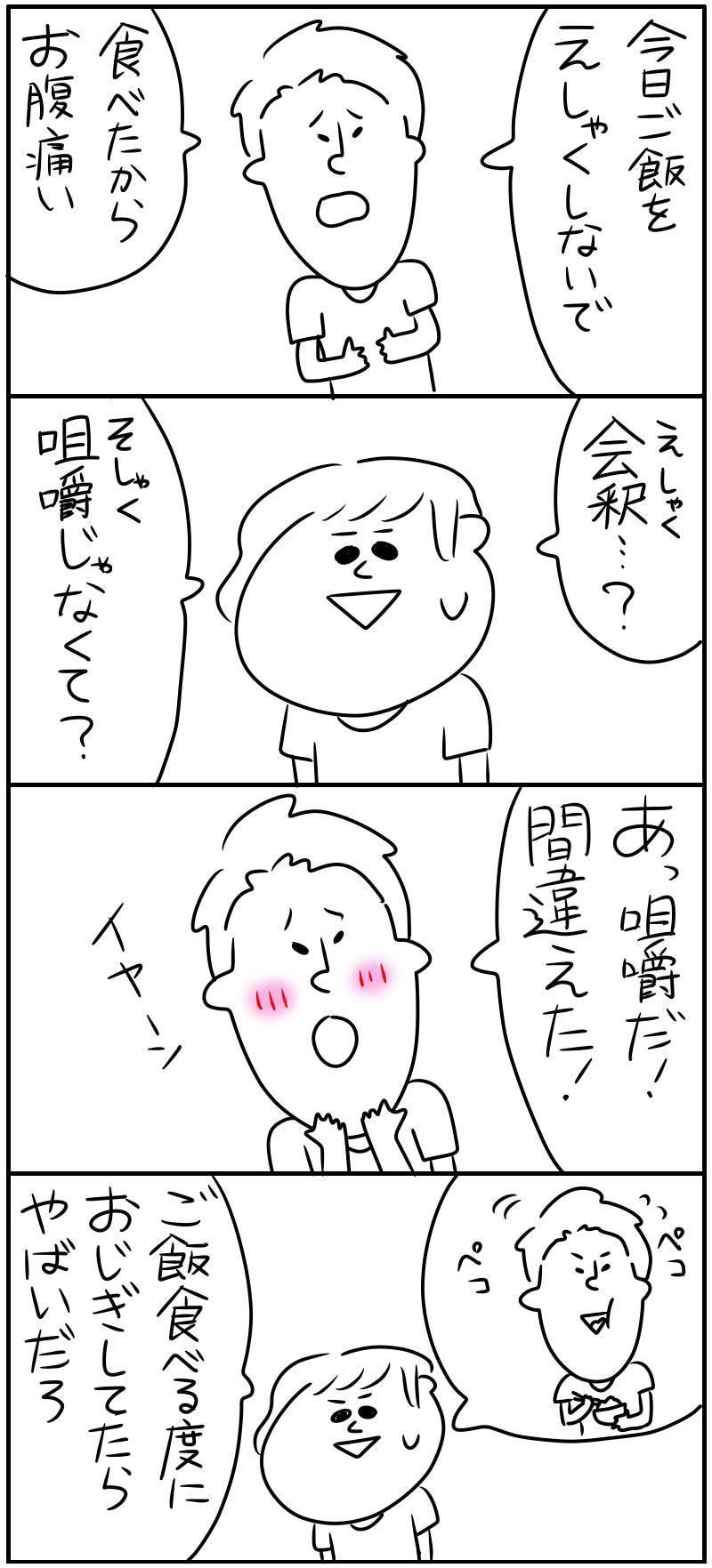 えしゃくの話_f0346353_20565168.png