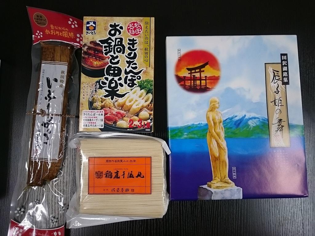 佐藤先生のお土産特集!_d0061857_20235629.jpg
