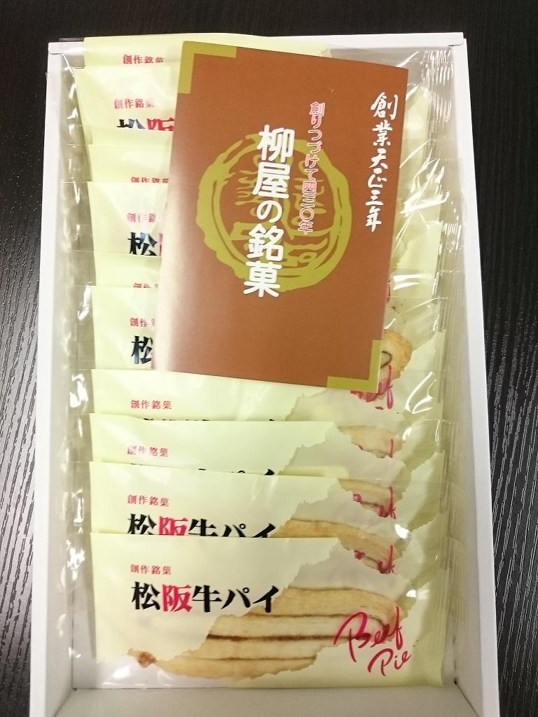 佐藤先生のお土産特集!_d0061857_20324544.jpg