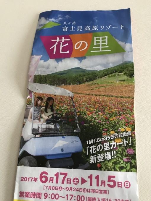 八ヶ岳富士見高原リゾート_f0303858_16483001.jpg