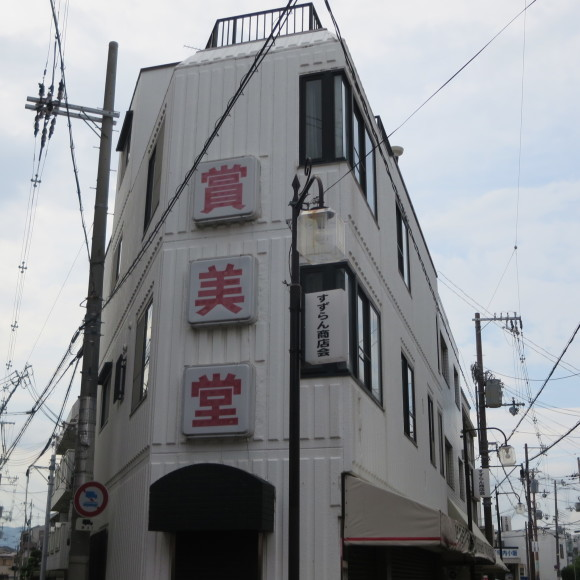 小阪ドームツアー 東大阪_c0001670_20303065.jpg