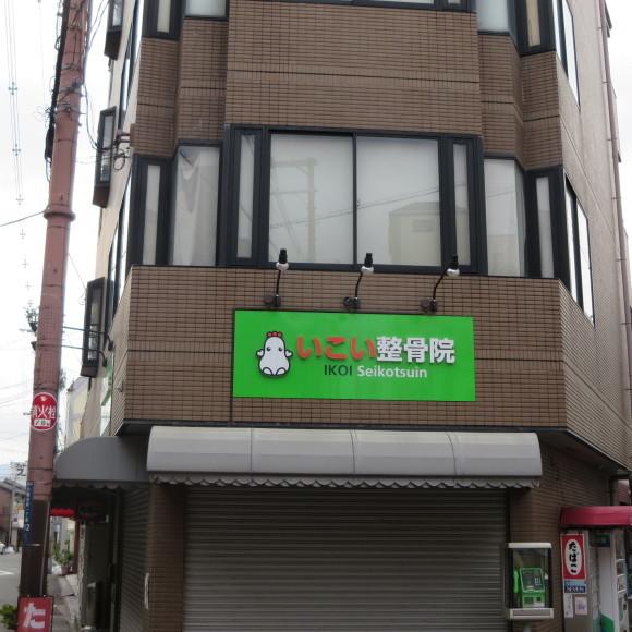 小阪ドームツアー 東大阪_c0001670_20304740.jpg