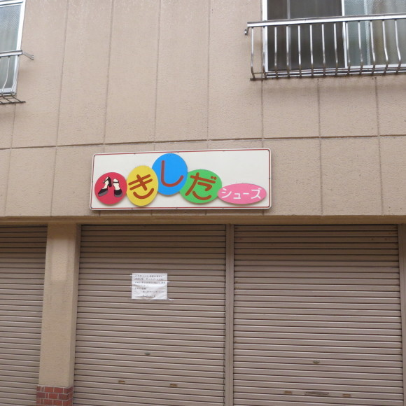小阪ドームツアー 東大阪_c0001670_20334220.jpg
