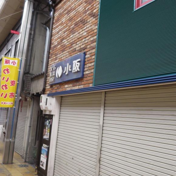 小阪ドームツアー 東大阪_c0001670_20344088.jpg