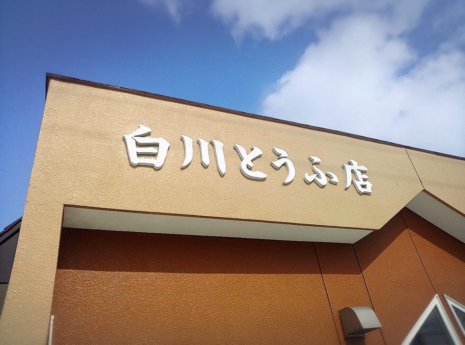 白川とうふ店/三笠市_c0378174_22121373.jpg