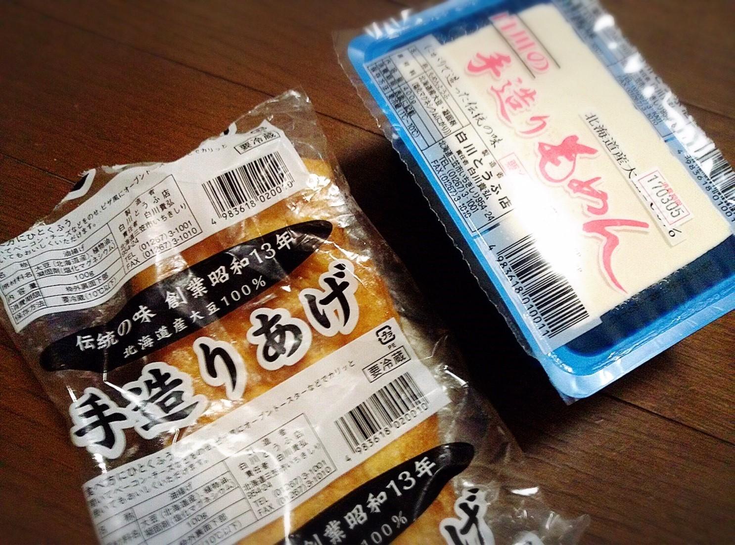 白川とうふ店/三笠市_c0378174_22123151.jpg
