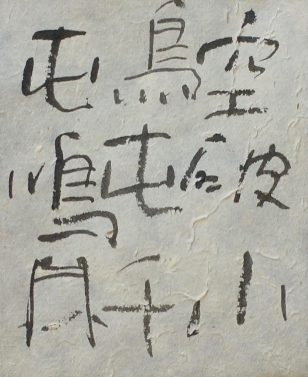 朝歌9月26日_c0169176_8171336.jpg