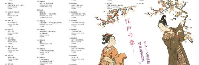 ボストン美術館浮世絵名品展 鈴木春信 -江戸の恋-_b0206085_17311685.jpg