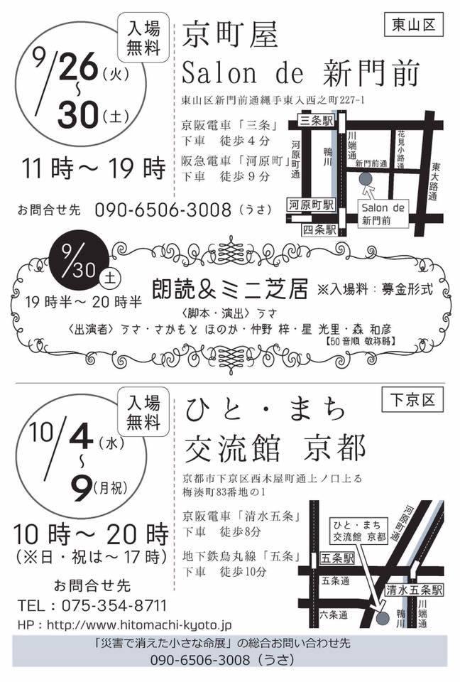 お知らせ2つ_e0135287_10192135.jpg