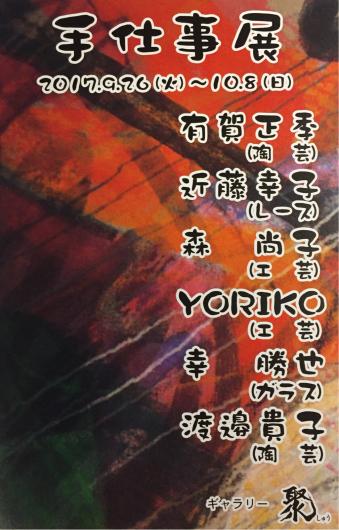 『手仕事展』ギャラリー聚(名古屋)_d0178891_22231181.jpg