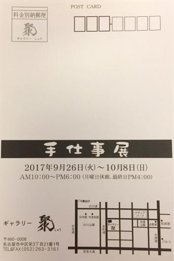 『手仕事展』ギャラリー聚(名古屋)_d0178891_22232787.jpg
