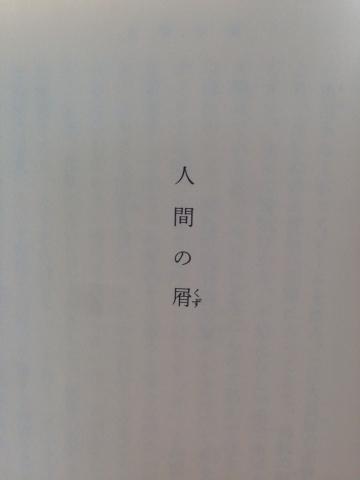 『人間の屑』町田康著_e0055098_17253810.jpg