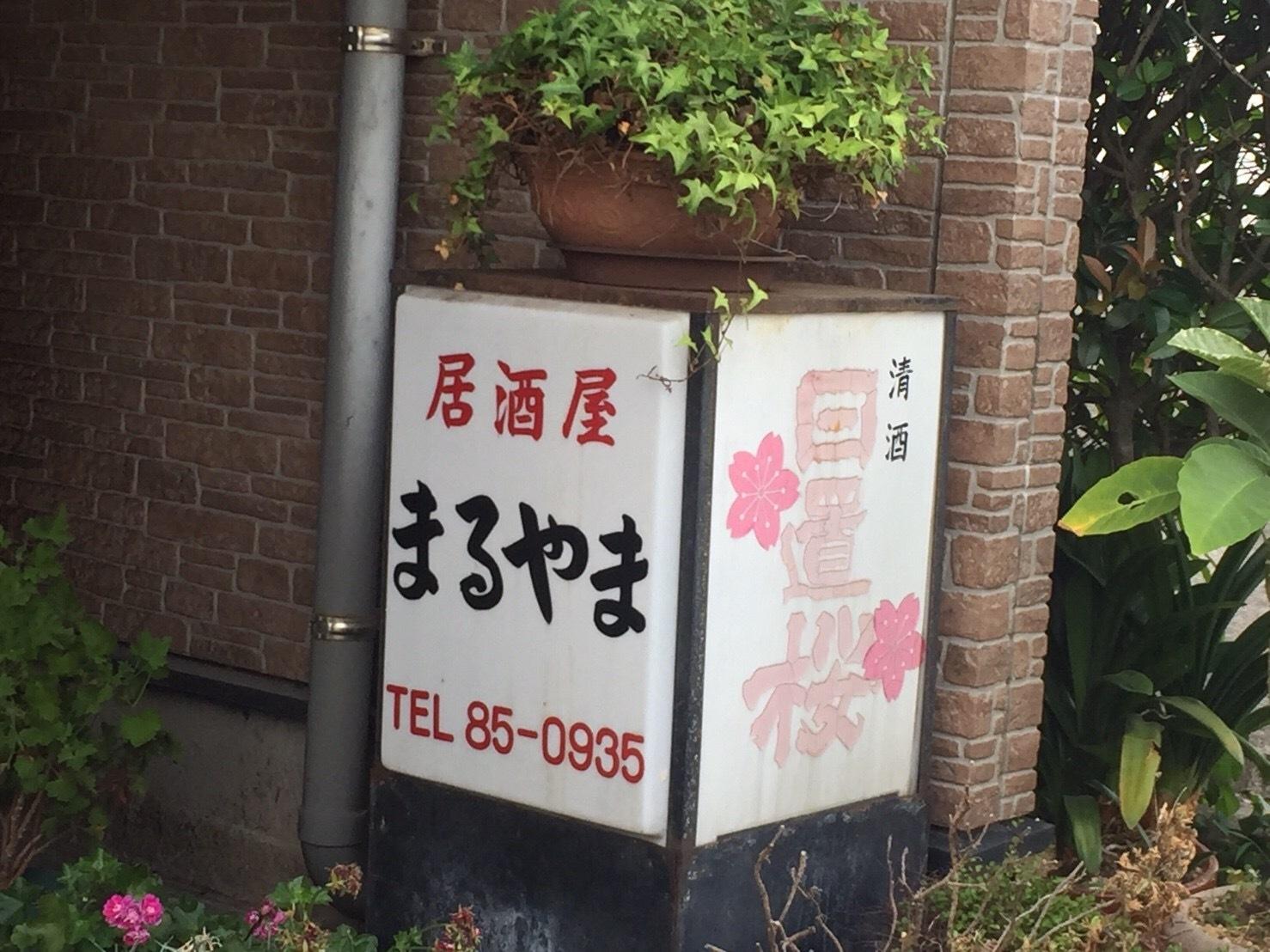 居酒屋まるやま @青谷_e0115904_04545383.jpg