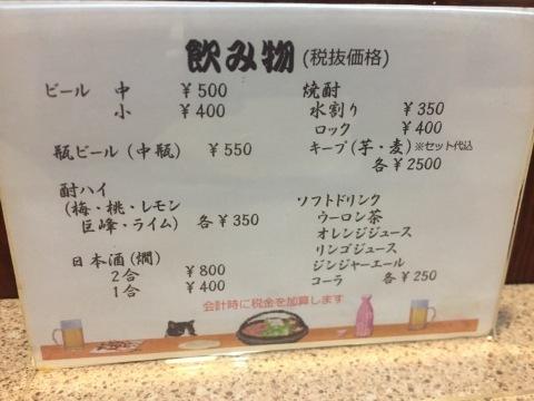 居酒屋まるやま @青谷_e0115904_05103413.jpg