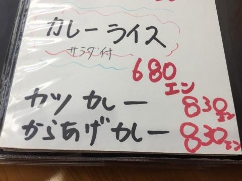 カレー放浪記 11_e0115904_14524510.jpg