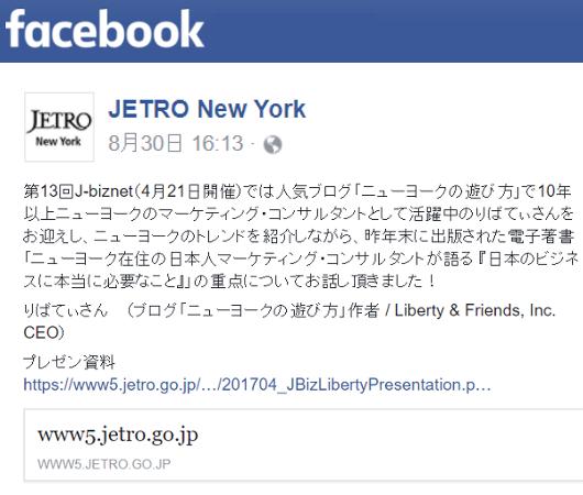 JETRO NY主催「J-Biznet」の勉強会で講師をさせて頂きました_b0007805_2493716.jpg