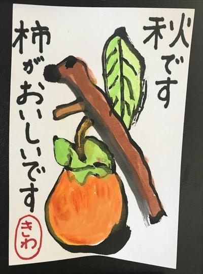 9月 絵手紙教室_f0299108_10581171.jpg