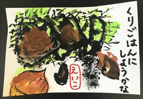 9月 絵手紙教室_f0299108_10583718.jpg