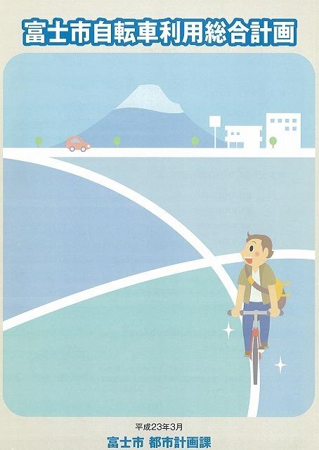 歩道との段差ゼロの自転車専用通行帯を整備中 JR富士駅から北に向かい旧国1を渡った県道鷹岡富士停車場線_f0141310_07462140.jpg