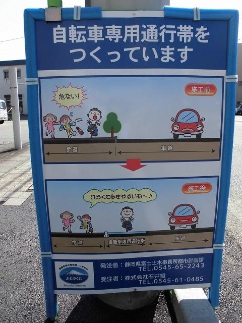 歩道との段差ゼロの自転車専用通行帯を整備中 JR富士駅から北に向かい旧国1を渡った県道鷹岡富士停車場線_f0141310_07465667.jpg