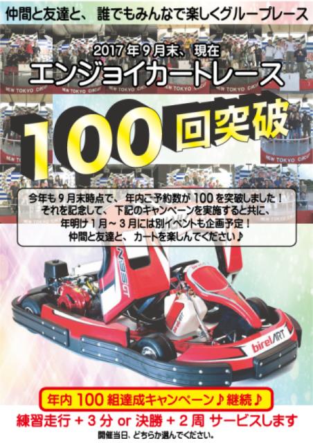 エンジョイカート100回達成(2017.9.27)_c0224820_11140958.jpg