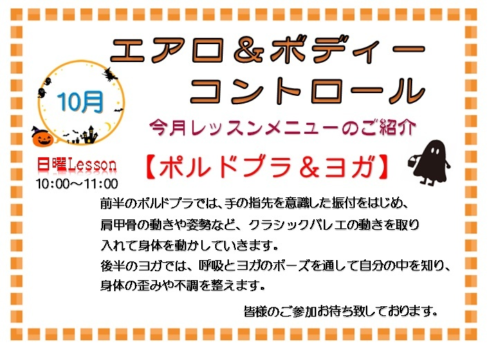 10月のエアロ&ボディーコントロールのお知らせ_d0180431_10081021.jpg