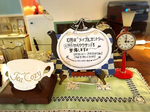 Tea Cozy@2017年9月_e0292546_03524277.jpg