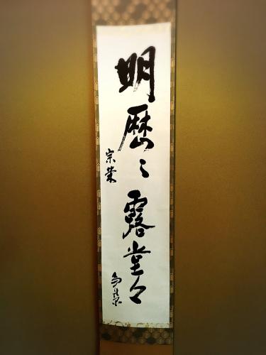 叶匠壽庵  寿長生の郷 @2_e0292546_04170891.jpg
