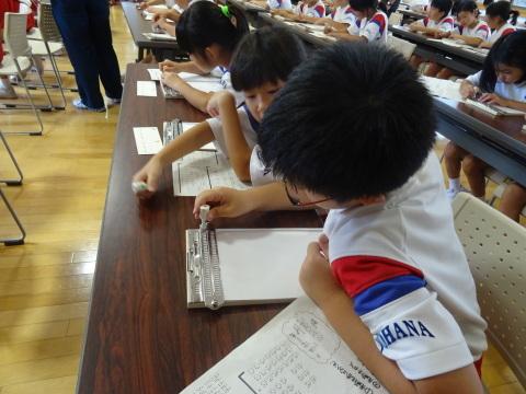 城端小学校で点字の授業_b0159251_11363037.jpg