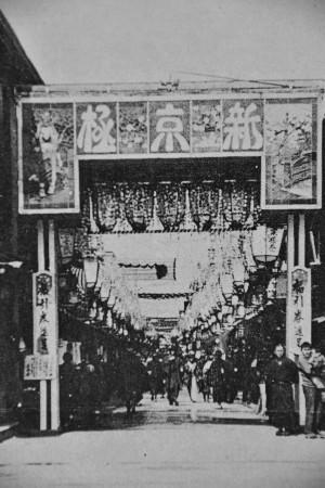 京都パンパン赤線時代 三十五_f0347663_12230370.jpg