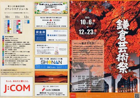 第十二回鎌倉芸術祭(10・6~12・23)OPR、浄智寺で開催_c0014967_2056535.jpg