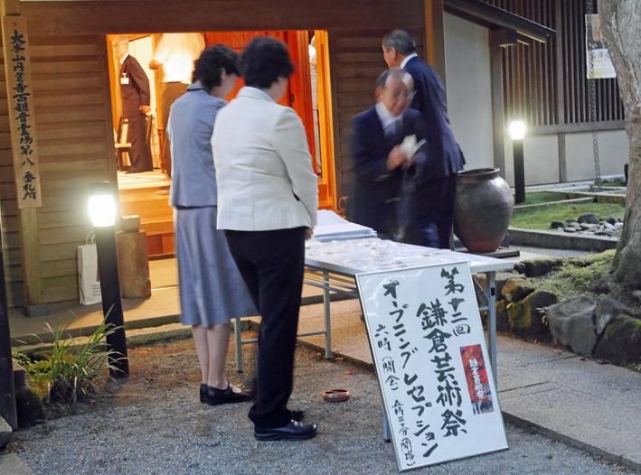 第十二回鎌倉芸術祭(10・6~12・23)OPR、浄智寺で開催_c0014967_20571053.jpg