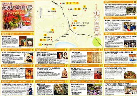 第十二回鎌倉芸術祭(10・6~12・23)OPR、浄智寺で開催_c0014967_20573869.jpg