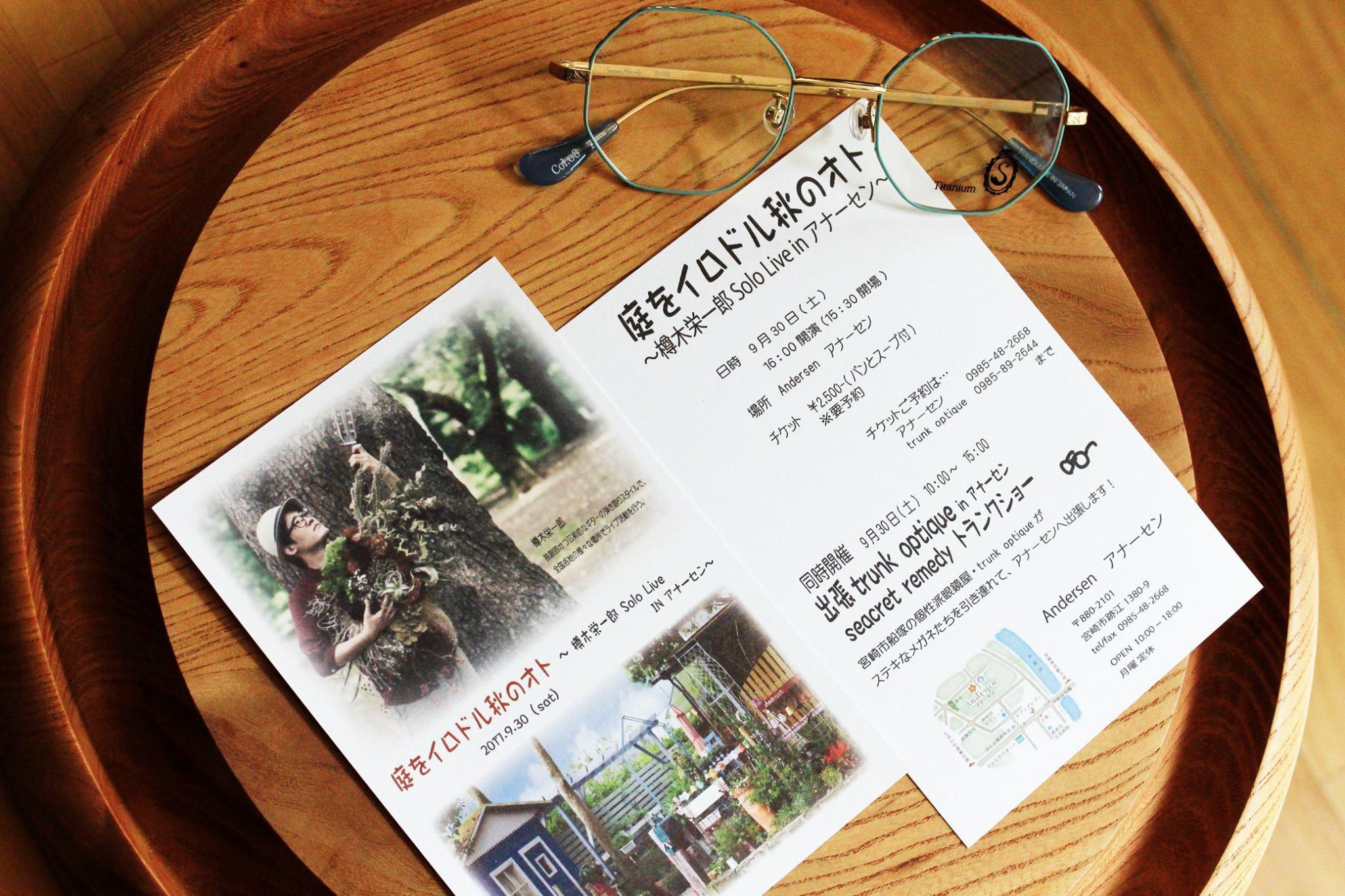明日、30日は「樽木栄一郎ソロライブ」&メガネイベント・・・・最高の天気になりそう_b0137969_06564083.jpg