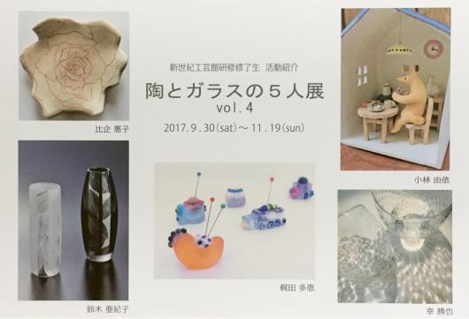 『陶とガラスの5人展』新世紀工芸館_d0178891_13482285.jpg
