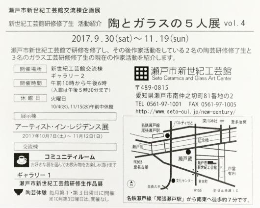 『陶とガラスの5人展』新世紀工芸館_d0178891_13544282.jpg