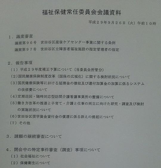 福祉保健常任委員会20170926_c0092197_16013483.jpg