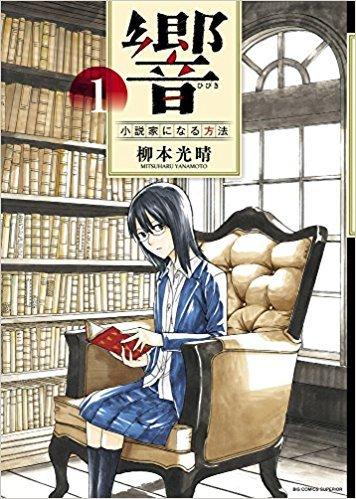 最近お気に入りの漫画、アニメ 高円寺の美容室envie_f0216597_15581078.jpg