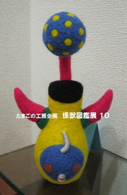 たまごの工房企画展 「 怪獣図鑑展 10 」その8_e0134502_16344849.jpg