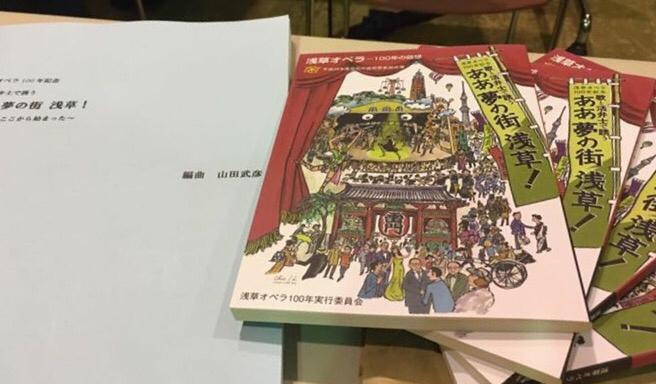 浅草オペラ100周年の稽古場へ_f0144003_22151059.jpg