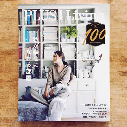 「PLUS 1 Living No100 autumn2017」掲載 _d0011404_22464219.jpg