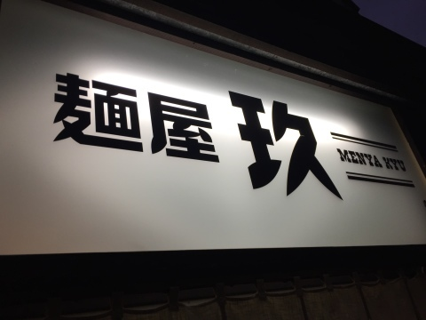 カレー放浪記 11_e0115904_05143411.jpg