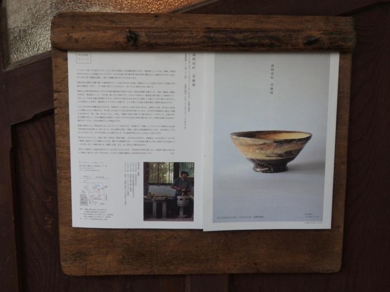 森岡成好さんの展示1_f0351305_14434211.jpeg