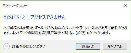 SUSE Linux (SLES12)で YaST を使った samba の導入_a0056607_14192641.jpg